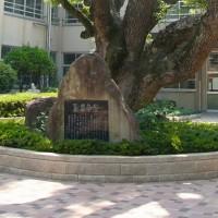 別府小学校(加古川市/AB石垣)