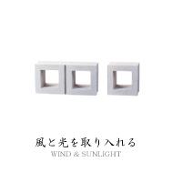 風と光を取り入れる