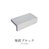 階段ブロック