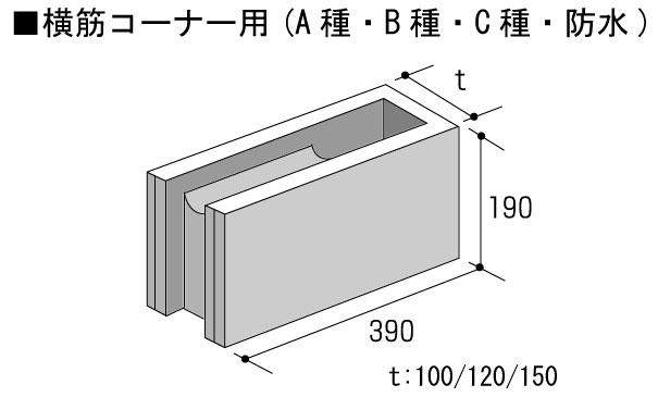 ブロック 寸法 コンクリート