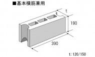 耐火ブロック(受注生産品)