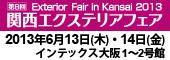 関西エクステリアフェア2013
