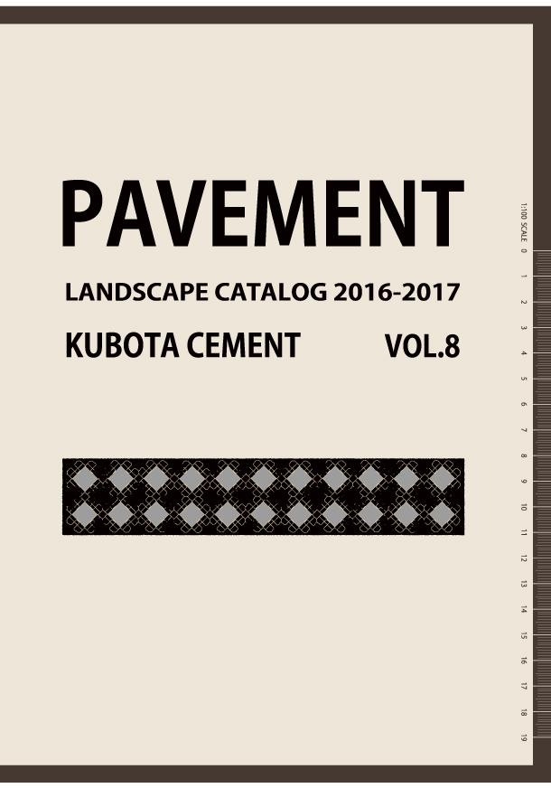 ペイブメントカタログ2016-2017