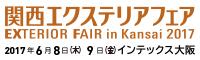 関西エクステリアフェア2017